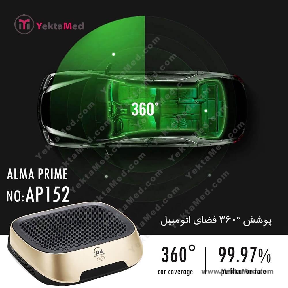 دستگاه تصفیه هوا آلماپرایم AlmaPrime AP152